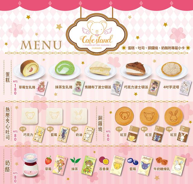4/30重磅登台!「庫洛魔法使透明牌篇 Café stand」邀粉絲一起高喊「美味開動!」 01-Caf-stand