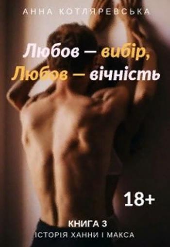 Любов — вибір, Любов — вічність 3. Hanna Kotlyarevskaya