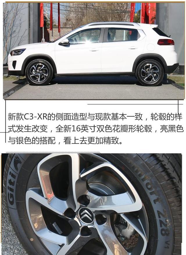 2014 - [Citroën] C3-XR (Chine) - Page 17 F11