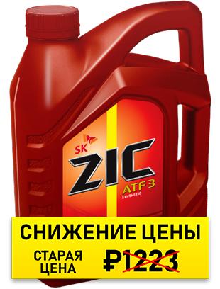 ZIC ATF 3 (синт.) 4л