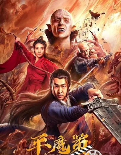 Ping Mo Ce (2021) Chinese 720p HDRip x264 AAC 600MB ESub