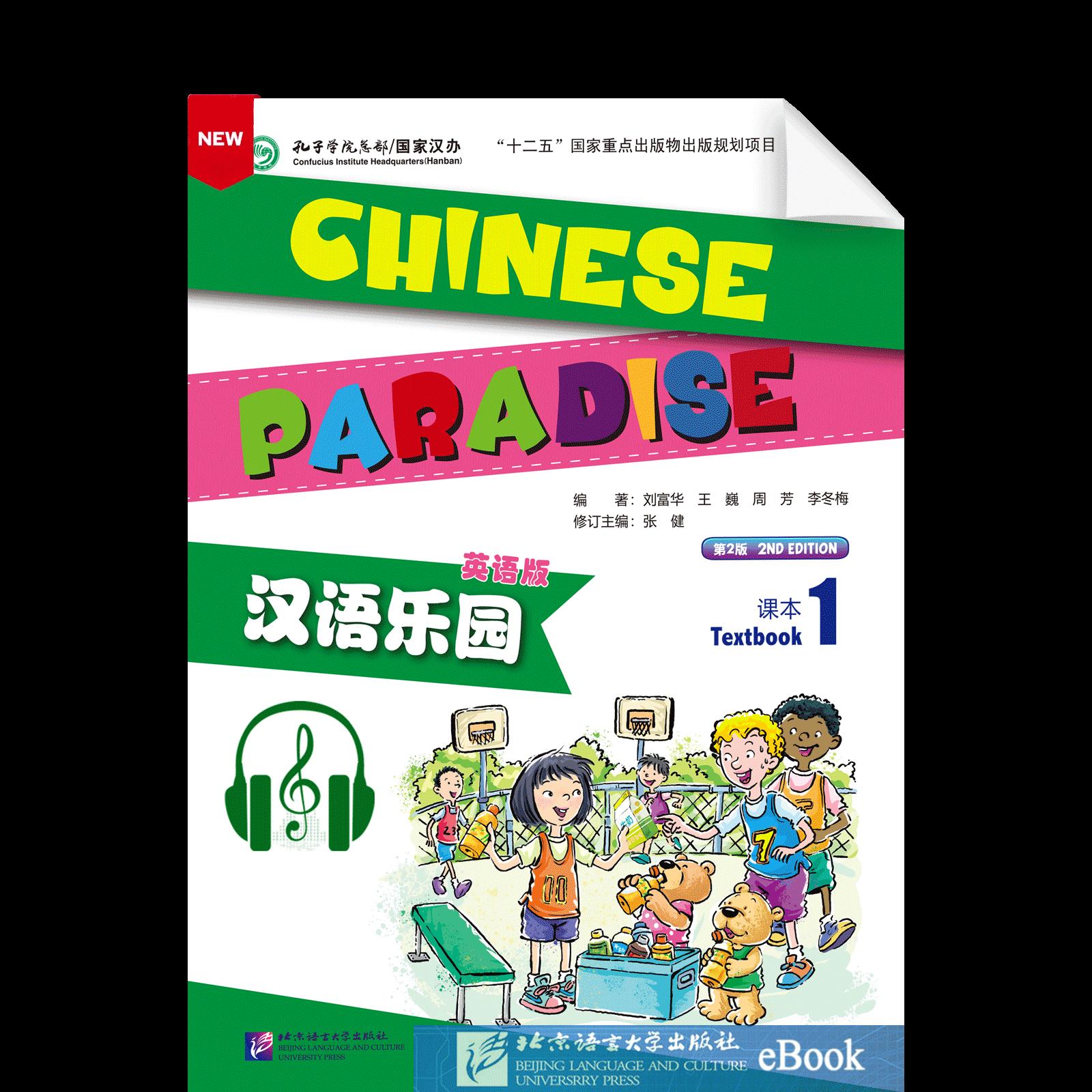 Hanyu Leyuan Chinese Paradise Di1Ce Textbook, Workbook and Audio