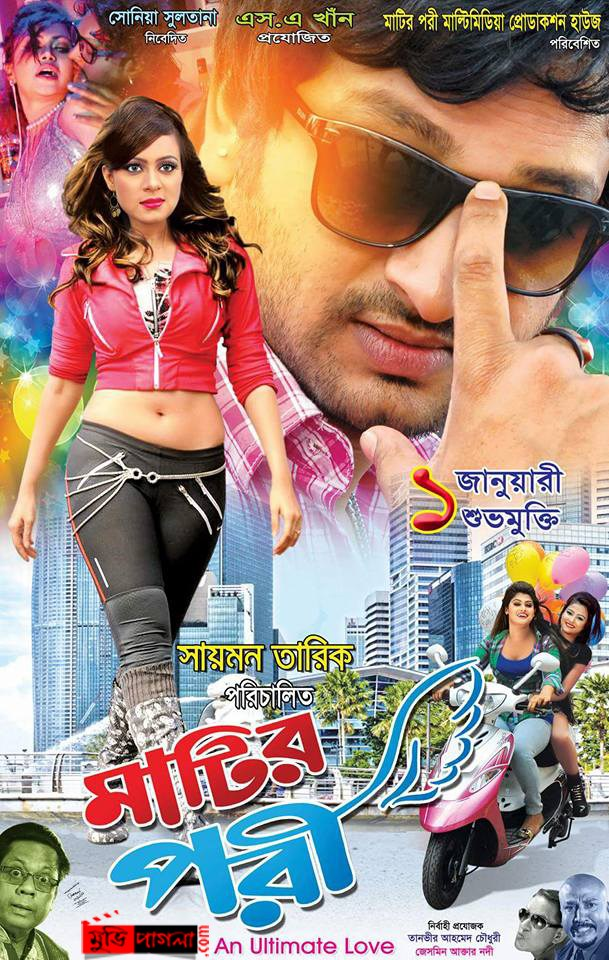 Matir Pori 2020 Bangla Movie 480p UNCUT BluRay 300MB x264 MKV