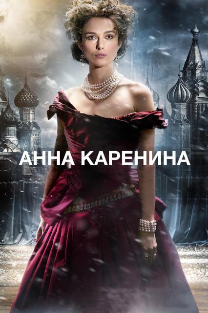 Смотреть Анна Каренина / Anna Karenina Онлайн бесплатно - Встречая приехавшую из Петербурга мать, молодой блистательный офицер граф Вронский...