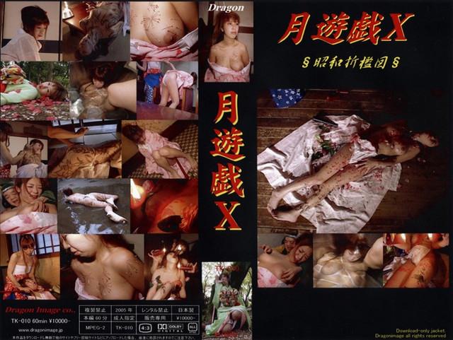 TK-010 月遊戯10 昭和折檻図