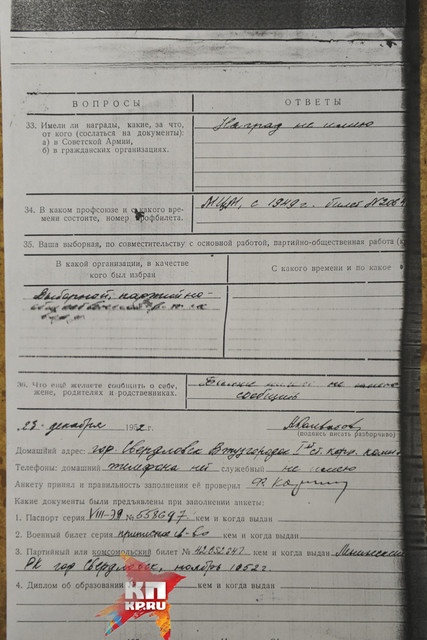 Alexander-Kolevatov-documents-49.jpg