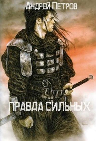 Правда сильных. Андрей Петров