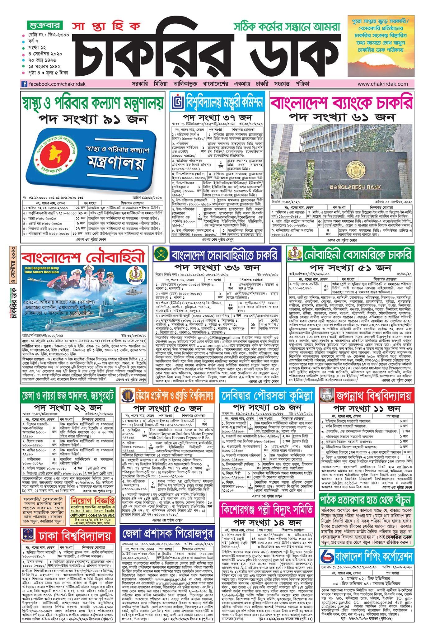 chakrir-dak-weekly-jobs-newspaper-4-september-2020
