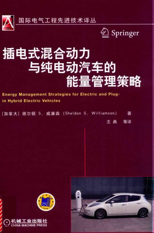 插電式混合動力與純電動汽車的能量管理策略(89MB@PDF@OP@簡中)