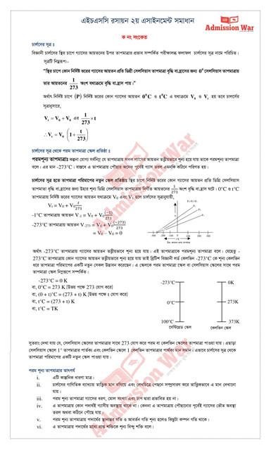 HSC-Chemistry-Assignment-admissionwar-com-1