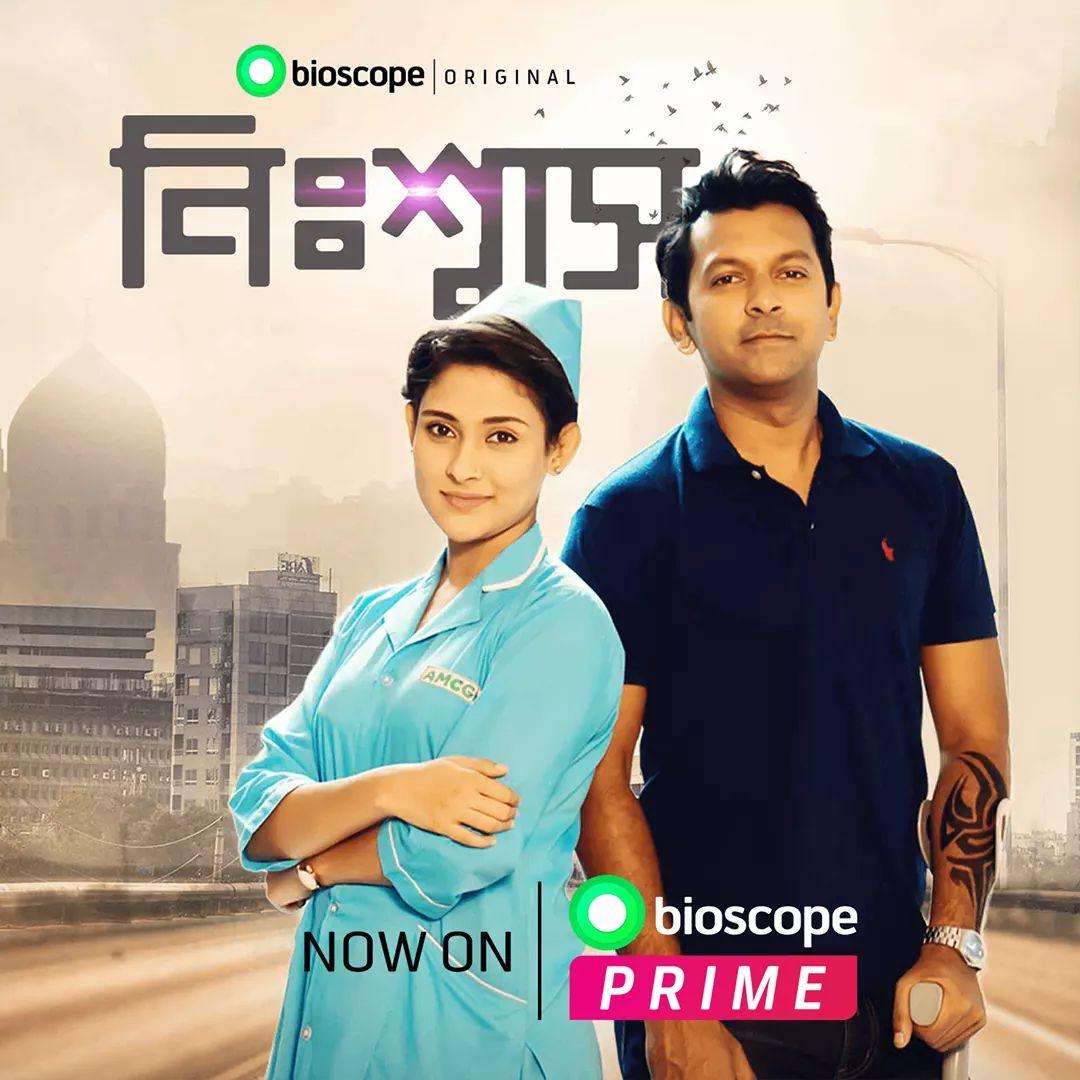 Nisshash (2020) Bengali WEB-DL - 480P | 720P | 1080P - x264 - 70MB | 200MB | 1GB - Download & Watch Online  Movie Poster - mlsbd