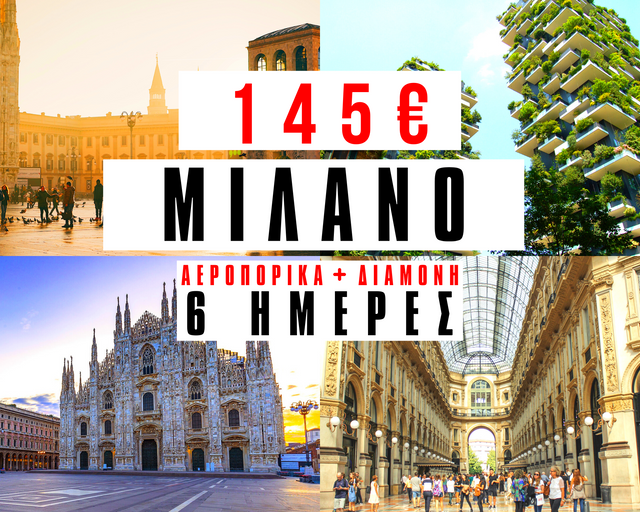 MILANO 145€ (FEVROUARIO) iTravel Greece