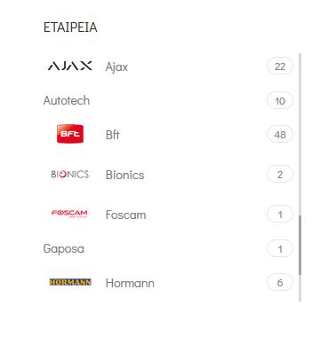 brands-displaed-fine