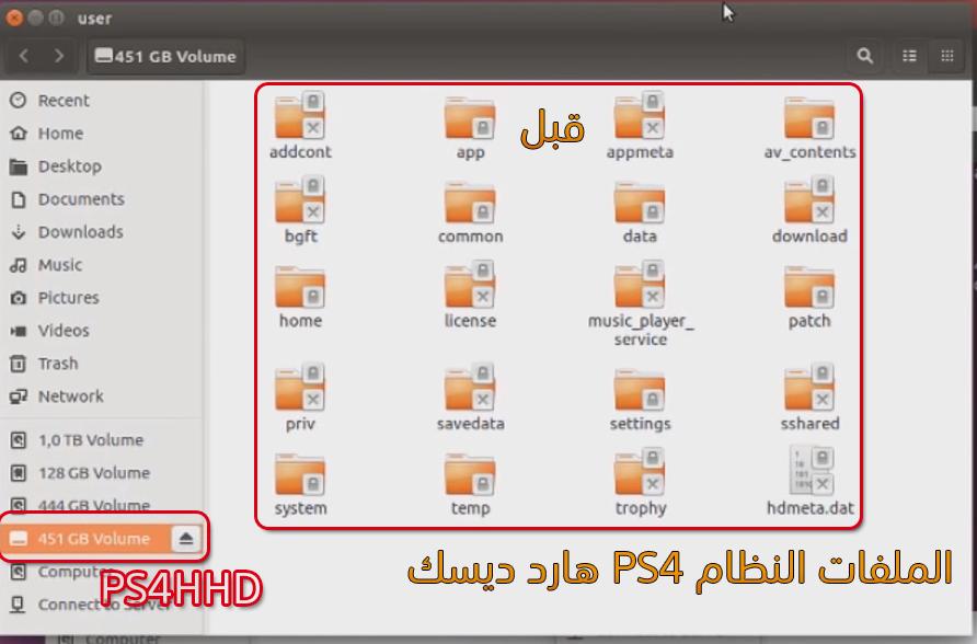 السلام عليكم ورحمة الله وبركاته هنا قبل فك تشفير ملفات النظام PS4.