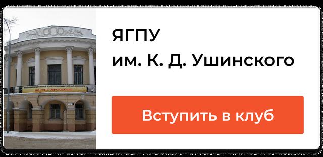 Ярославский государственный педагогический университет им. К. Д. Ушинского