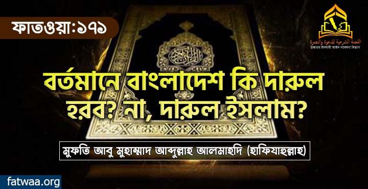 বর্তমানে বাংলাদেশ কি দারুল হরব? না, দারুল ইসলাম? -মুফতি আবু মুহাম্মাদ আব্দুল্লাহ আলমাহদি (হাফিযাহুল্লাহ)