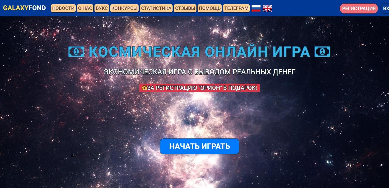 Galaxy-Fond