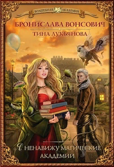 Я ненавижу магические академии - Бронислава Вонсович