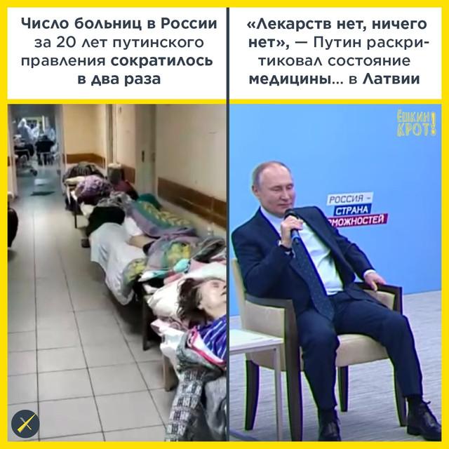 """Путин рехнулся. """"Рекордная убыль населения - это прорыв!"""""""