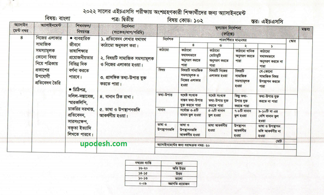 HSC 8th Week Bangla 2nd Paper Assignment