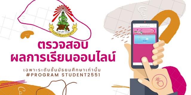 semester-2563-1