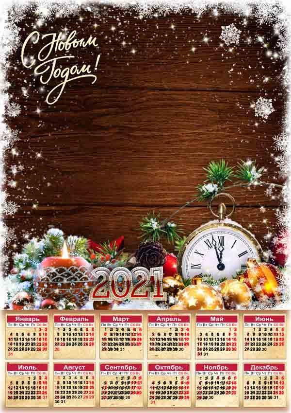 Календарь на 2021 год с рамкой для фото с часиками скачать для фотошоп