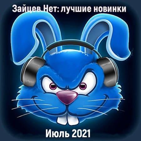 Зайцев.нет: Лучшие новинки Июля (2021) MP3