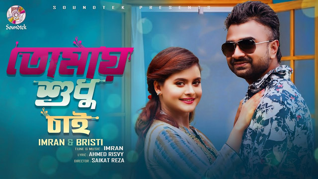 Tomay Shudhu Chai By Imran & Bristy Official Music Video (2020) HD 50 MB