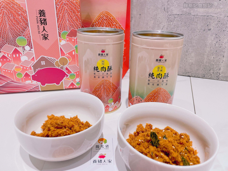 豬肉酥禮盒 肉酥產品照