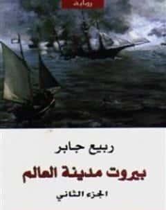 بيروت مدينة العالم الجزء الثاني pdf