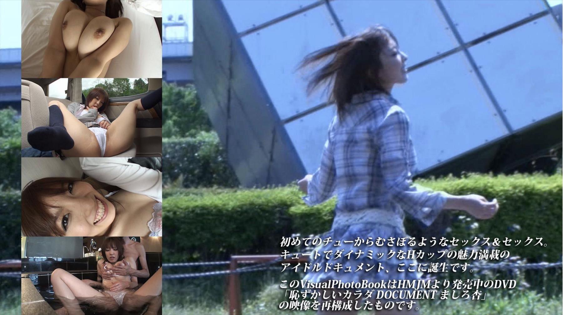 Visual Photo Book 037 DOCUMENT ましろ杏 セクシーでカッコイイヌード写真集 002