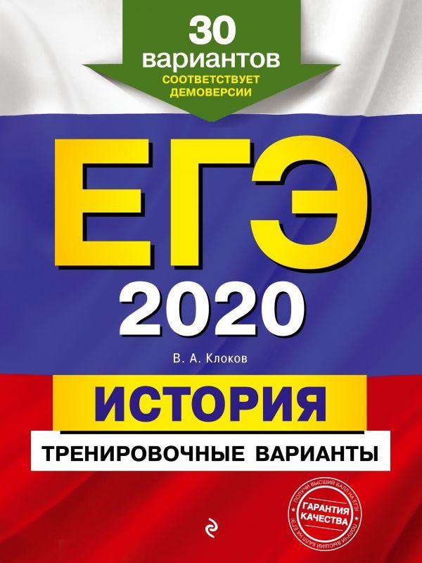 2020. История. Тренировочные варианты. 30 вариантов