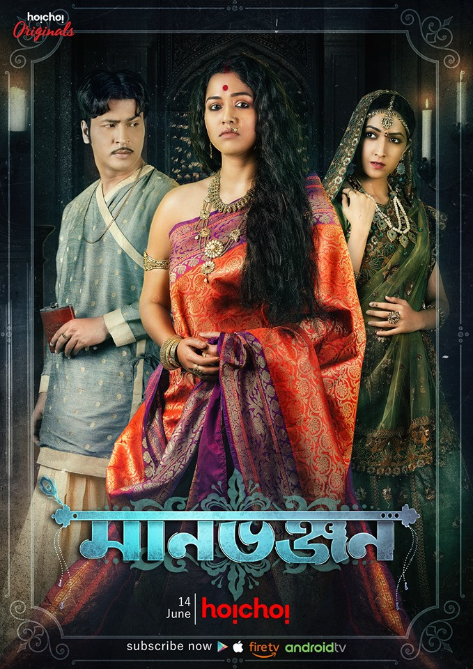 Manbhanjan (2019) Hindi Web Series 720p