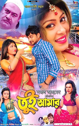 Tui Amar 2021 Bangla Full Movie 720p HDRip 800MB Download