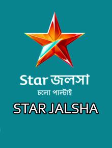 Star Jalsha Bangla All Serial Download 12 October 2021 Zip