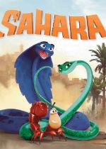 საჰარა SAHARA