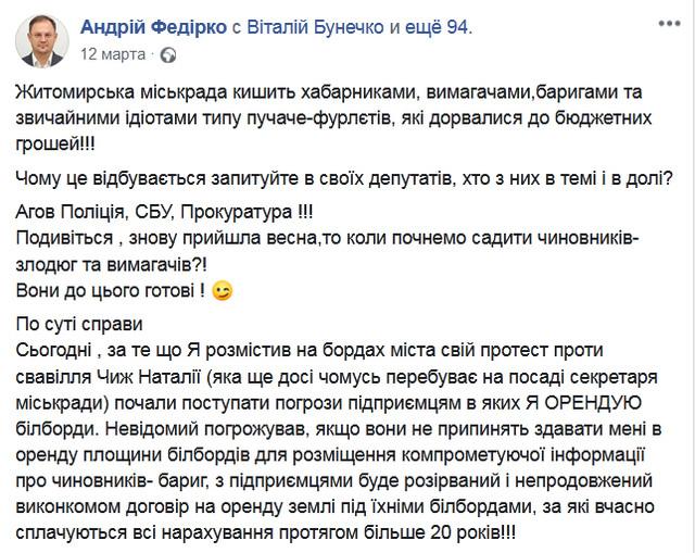 fed1 - Секретар Житомирської міськради судиться з Федірком: хоче спростування інформації та 50 тис. грн моральної шкоди