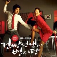 Мой любимый учитель | Hello My Teacher | Geon-bbang-seon-saeng-kwa Byeol-sa-tang