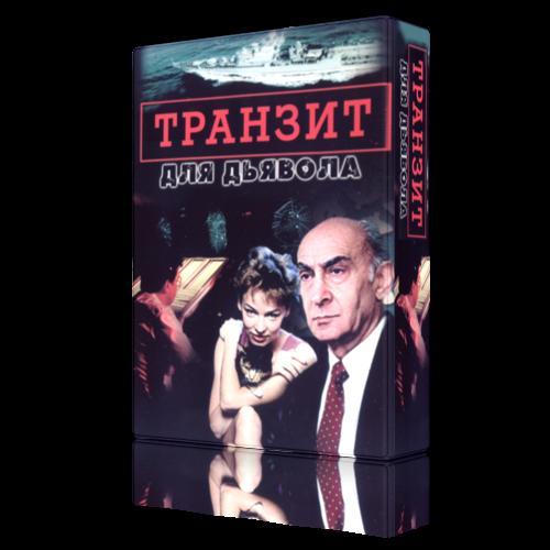 """""""Транзит для дьявола"""" Русский сериал времён СССР"""