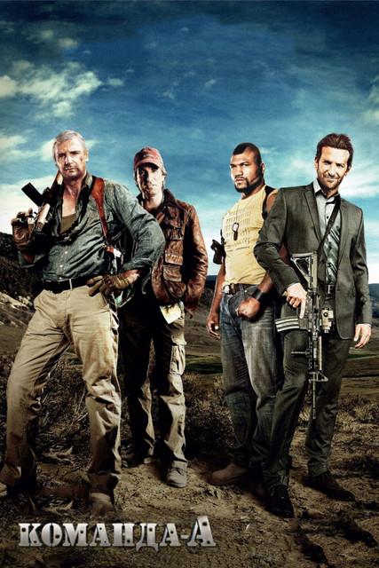 Смотреть Команда «А» / The A-Team Онлайн бесплатно - Группа ветеранов войны в Ираке, несправедливо обвиненных в преступлении, пытается найти...