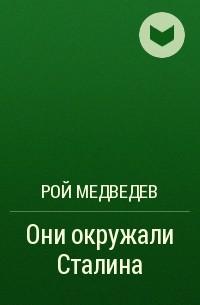 Roj-Medvedev-Oni-okruzhali-Stalina