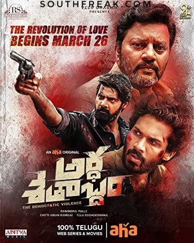 Ardha Shathabdham 2021 Telugu 480p WEB-DL 300MB ESub