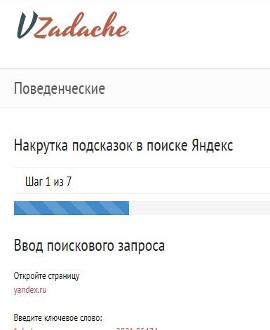 как выполнять задания vzadache.ru