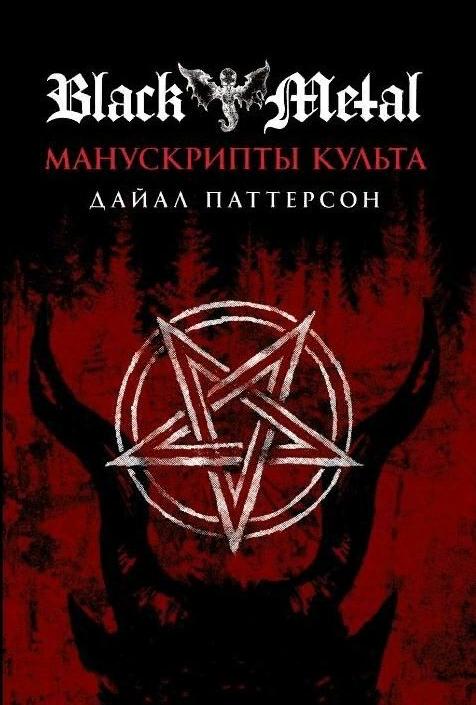 ДАЙАЛ ПАТТЕРСОН - BLACK METAL: МАНУСКРИПТЫ КУЛЬТА