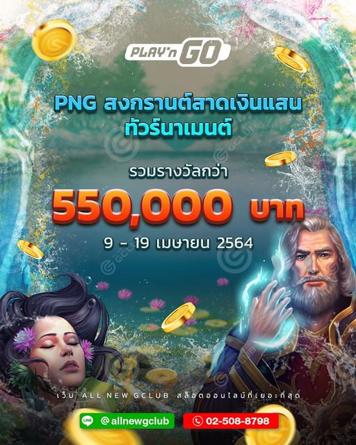 [Image: PNG-Songkran-Splash-1040x1300.jpg]