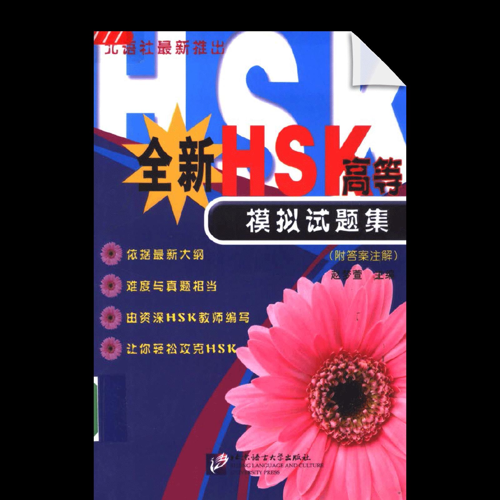 Quanxin HSK Gaodeng Moni Shitiji
