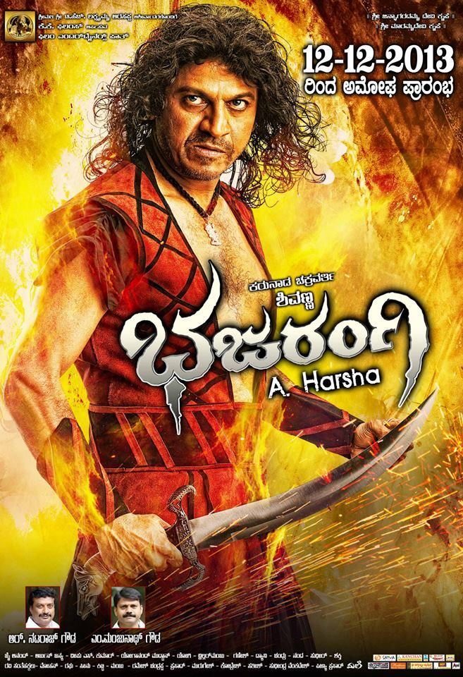 Bajrangi (Bhajarangi) Bengali Dubbed Full Movie 720p HDRip 800MB Download