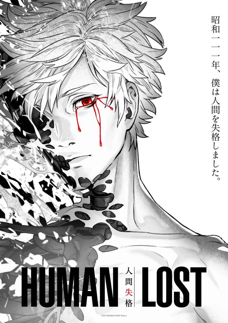 HUMAN-LOST.jpg