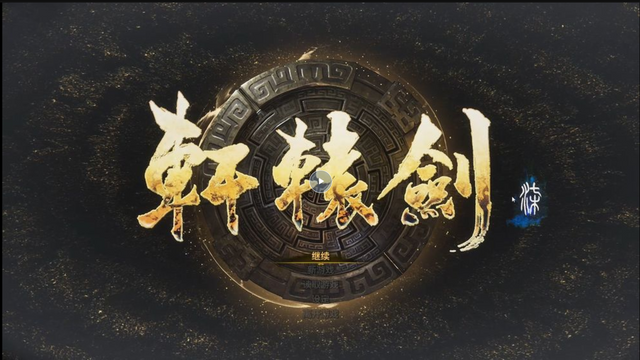 Topics tagged under 軒轅劍柒 on 紀由屋分享坊 Image