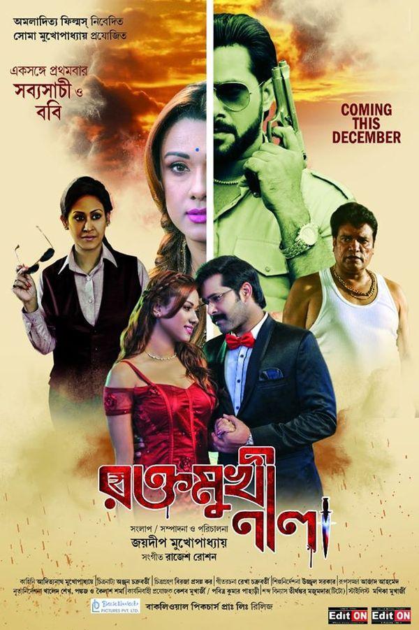 Raktomukhi Neela (2019) Bengali 720p WEB-DL x264 AAC 1GB ESub